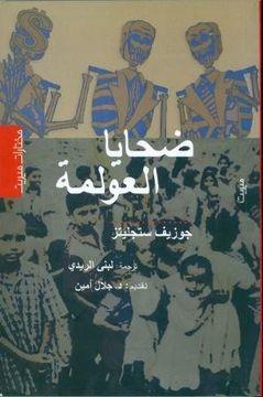 portada Dahaya Al-Awlamah