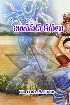 portada Telugu lo Janapada Kathalu